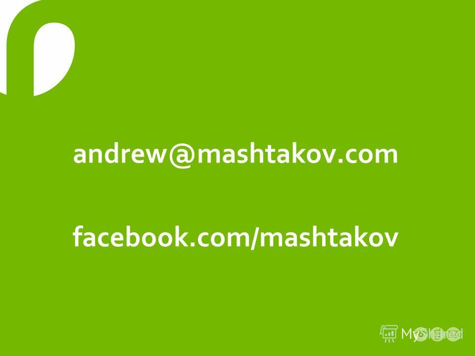 andrew@mashtakov.com facebook.com/mashtakov