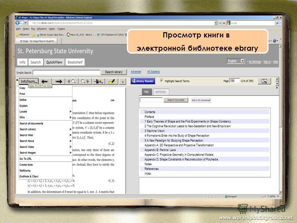 Просмотр книги в электронной библиотеке ebrary