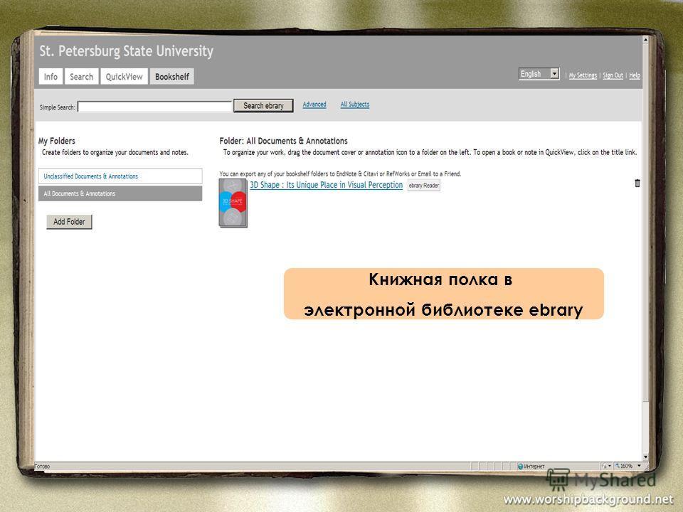 Книжная полка в электронной библиотеке ebrary