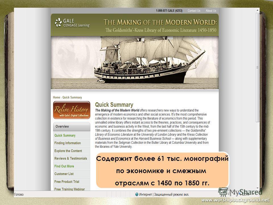 Содержит более 61 тыс. монографий по экономике и смежным отраслям с 1450 по 1850 гг.