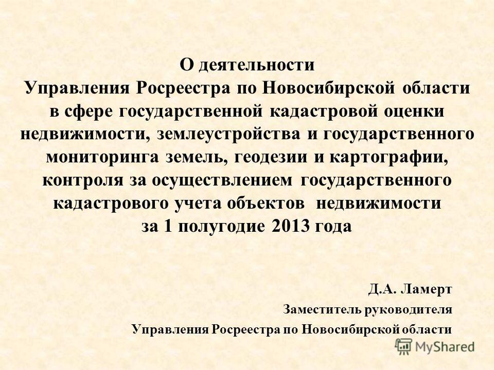 О деятельности Управления Росреестра по Новосибирской области в сфере государственной кадастровой оценки недвижимости, землеустройства и государственного мониторинга земель, геодезии и картографии, контроля за осуществлением государственного кадастро