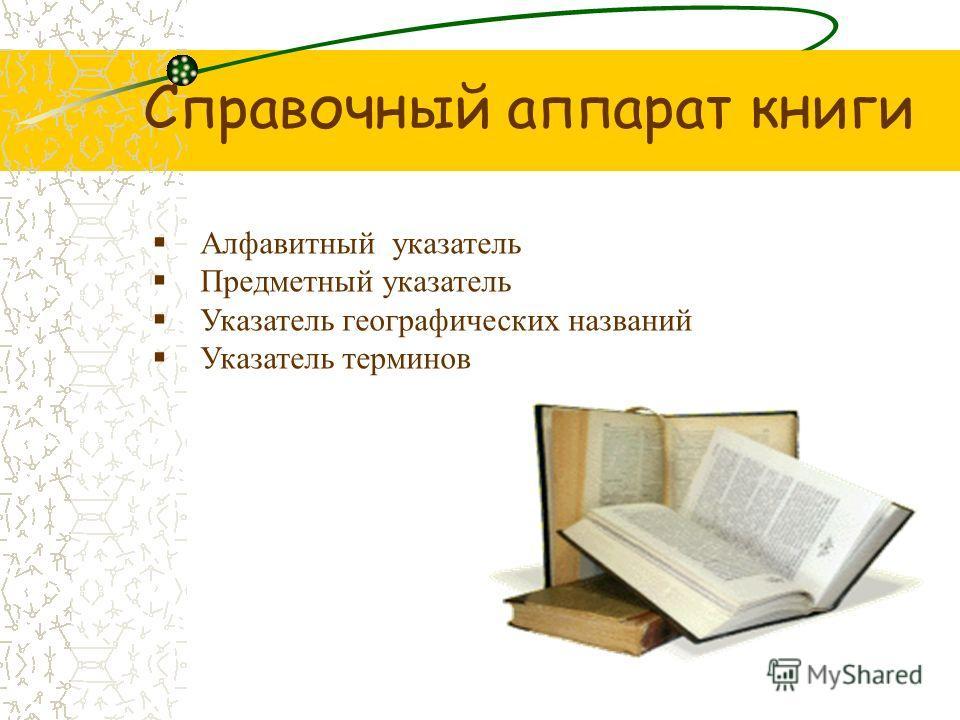 Справочный аппарат книги Алфавитный указатель Предметный указатель Указатель географических названий Указатель терминов