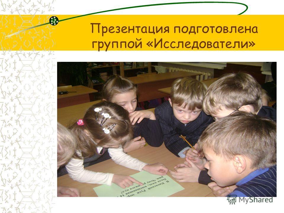 Презентация подготовлена группой «Исследователи»