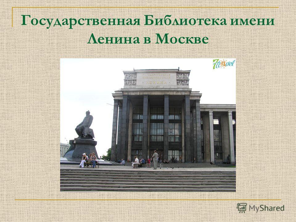 Государственная Библиотека имени Ленина в Москве