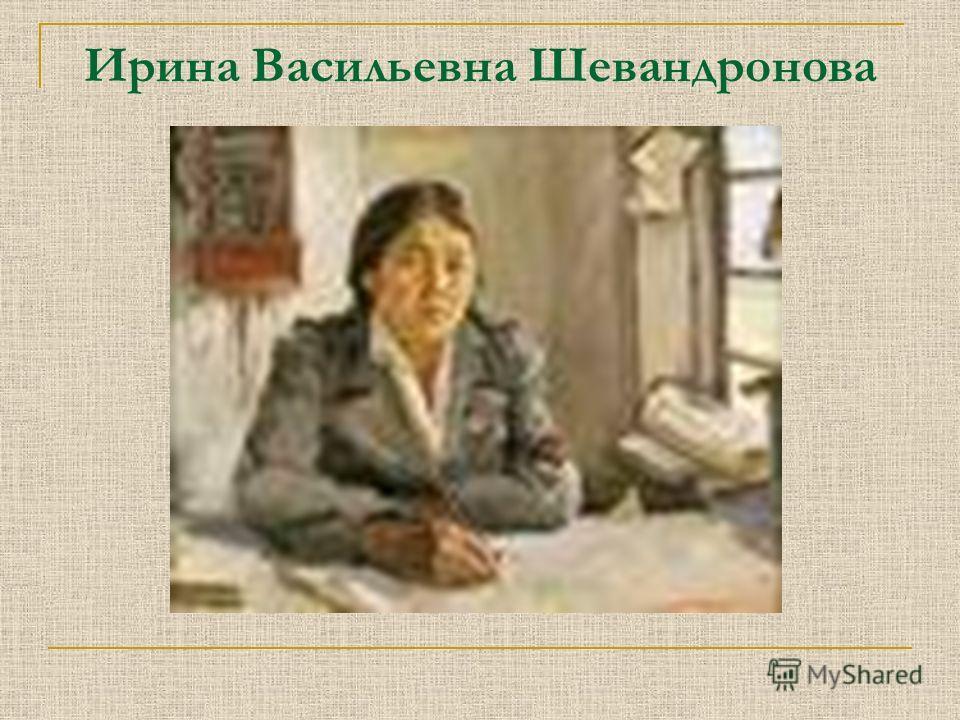 Ирина Васильевна Шевандронова