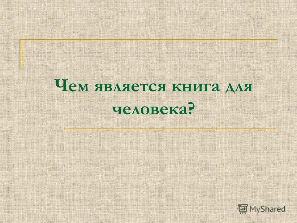 Чем является книга для человека?
