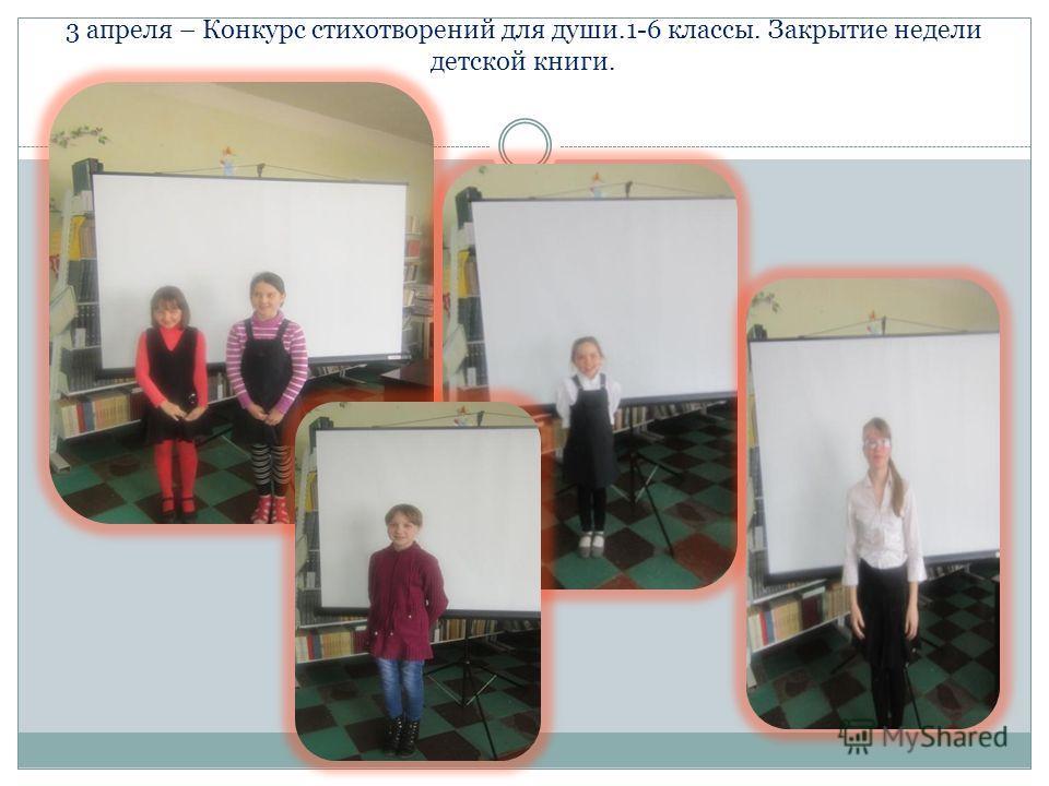 3 апреля – Конкурс стихотворений для души.1-6 классы. Закрытие недели детской книги.