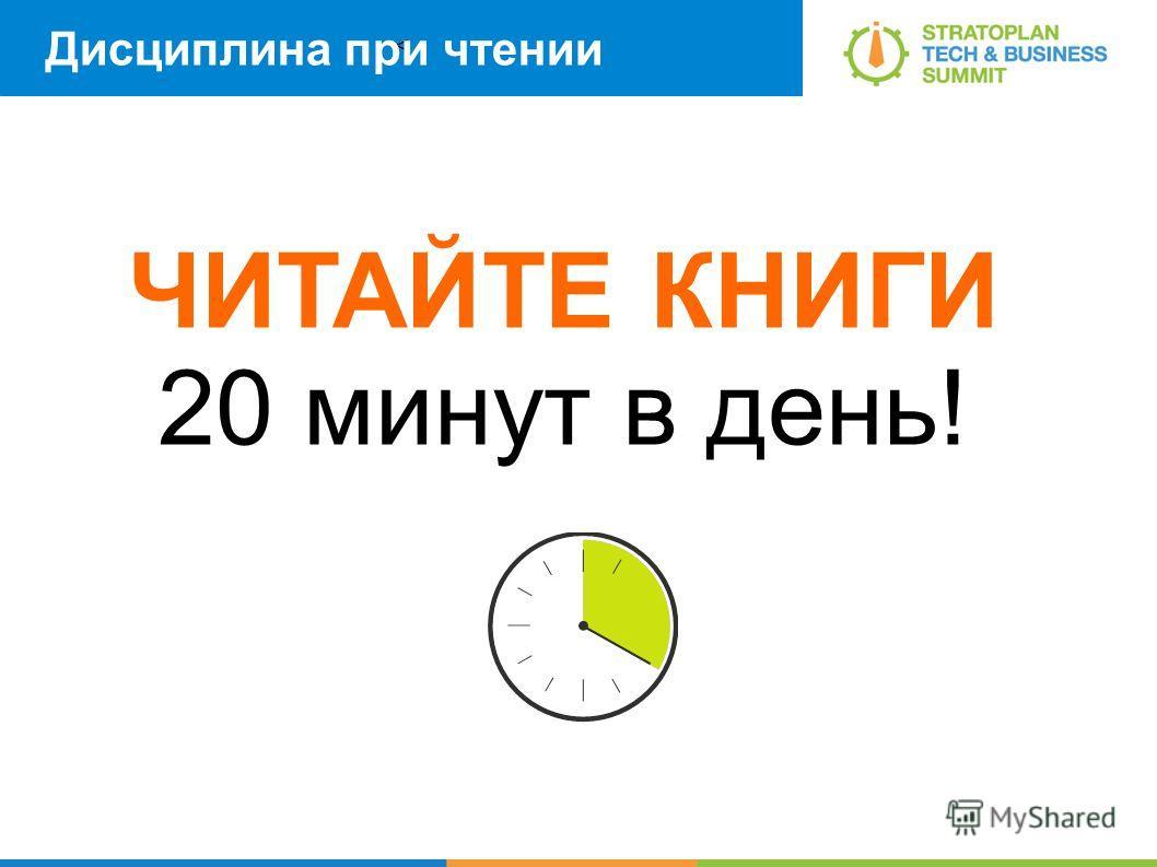 < Дисциплина при чтении ЧИТАЙТЕ КНИГИ 20 минут в день!
