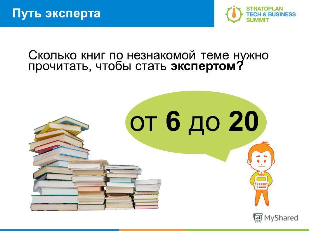 Путь эксперта Сколько книг по незнакомой теме нужно прочитать, чтобы стать экспертом? от 6 до 20