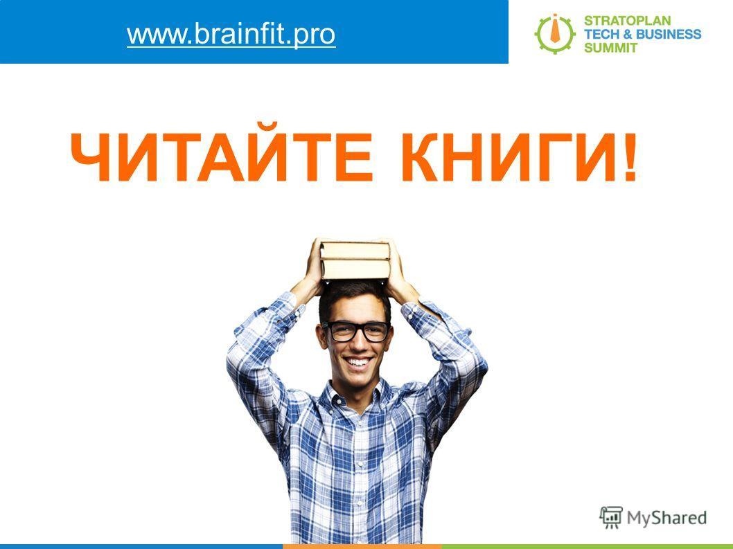 ЧИТАЙТЕ КНИГИ! www.brainfit.pro