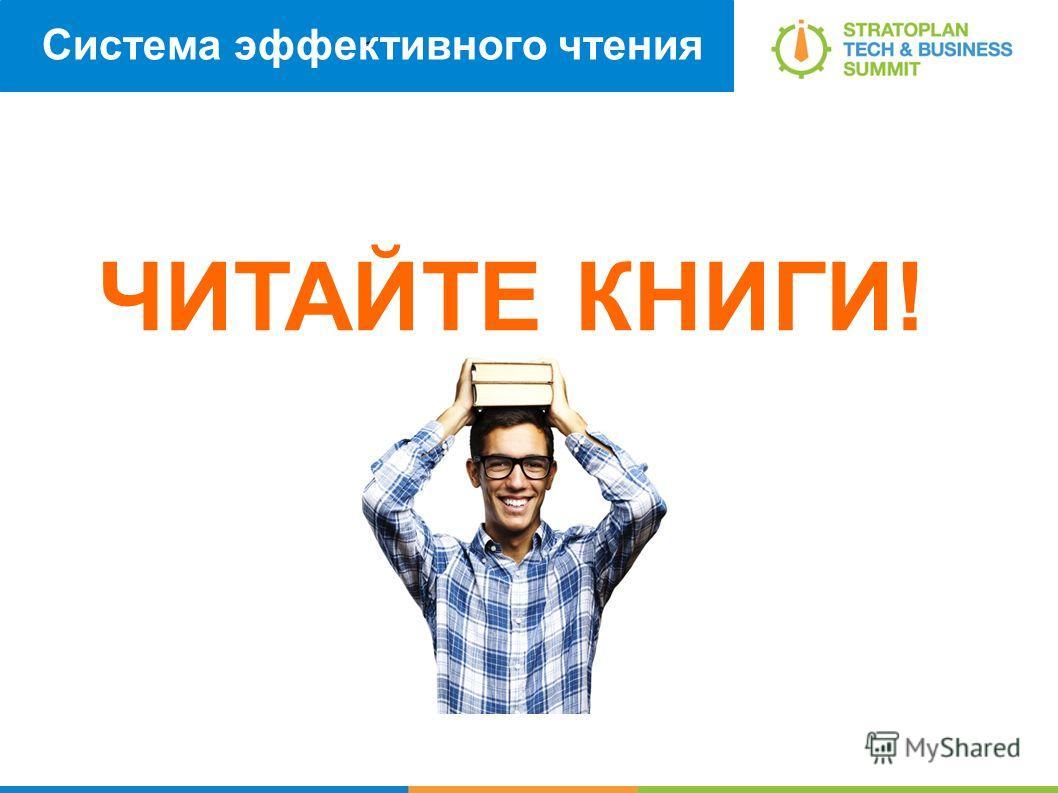 < Система эффективного чтения ЧИТАЙТЕ КНИГИ!