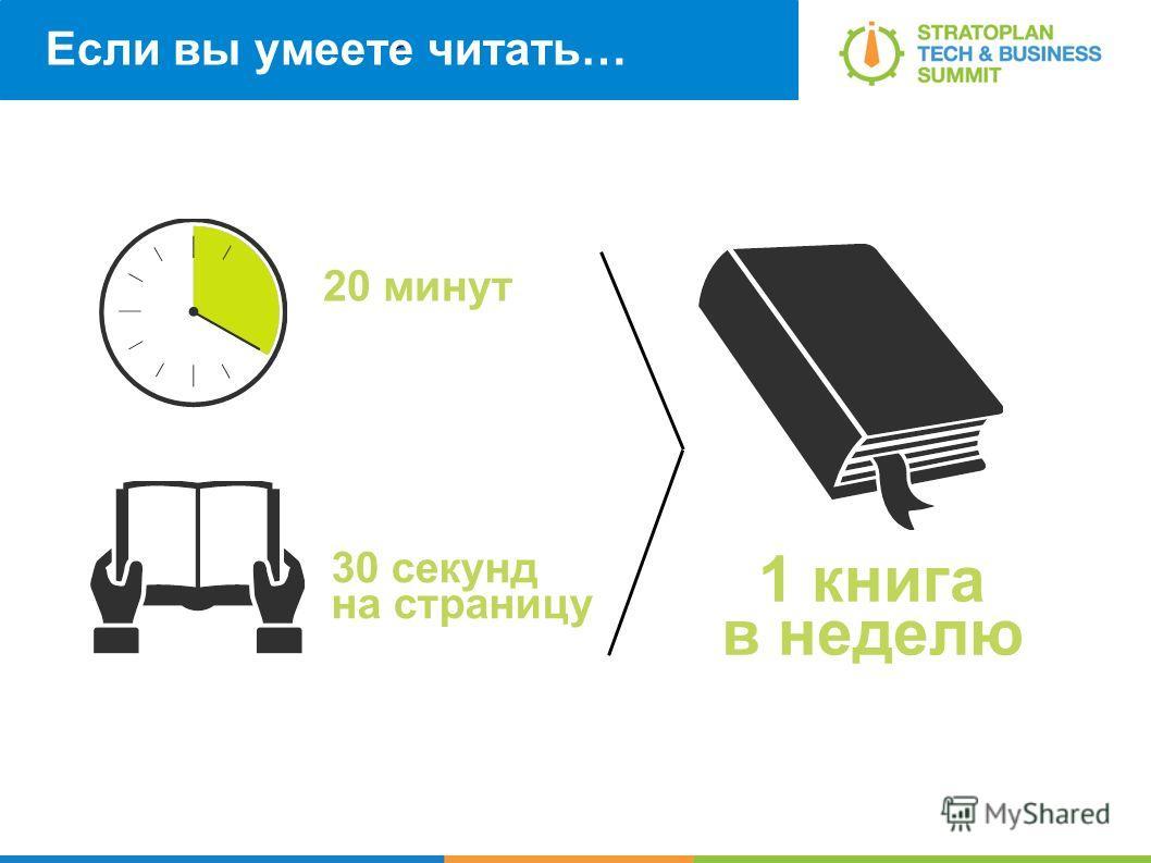 < Если вы умеете читать… 20 минут чтения в день при скорости 30 секунд на страницу 1 книга в неделю
