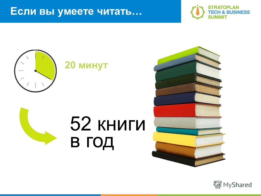 < Если вы умеете читать… 20 минут чтения в день 52 книги в год