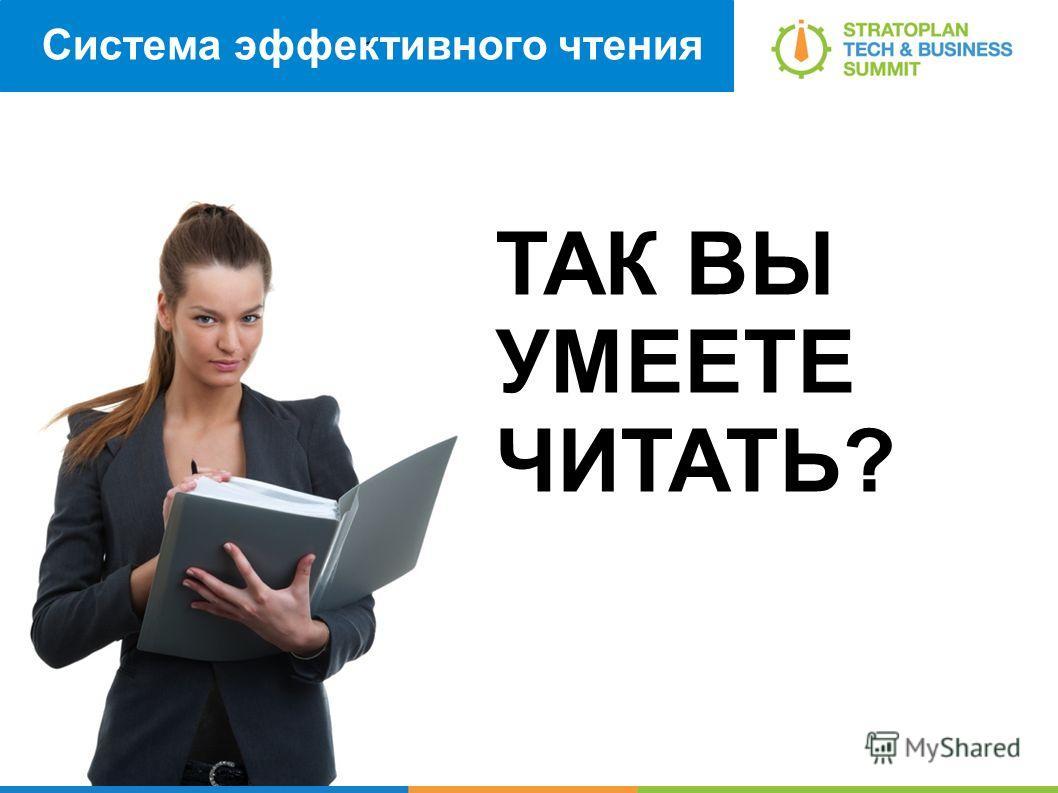 < Система эффективного чтения ТАК ВЫ УМЕЕТЕ ЧИТАТЬ?