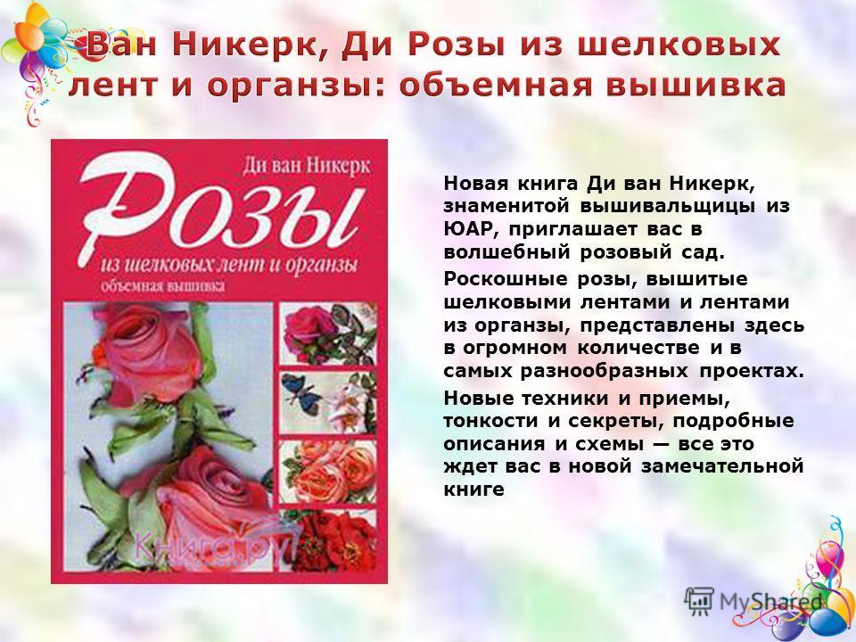Новая книга Ди ван Никерк, знаменитой вышивальщицы из ЮАР, приглашает вас в волшебный розовый сад. Роскошные розы, вышитые шелковыми лентами и лентами из органзы, представлены здесь в огромном количестве и в самых разнообразных проектах. Новые техник