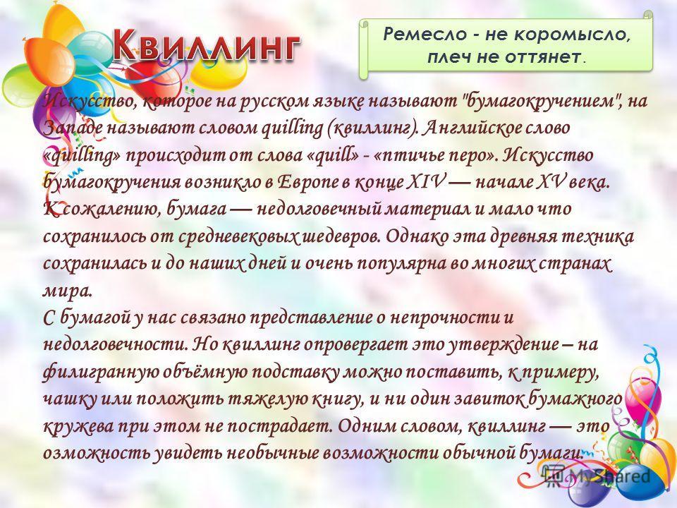 Искусство, которое на русском языке называют