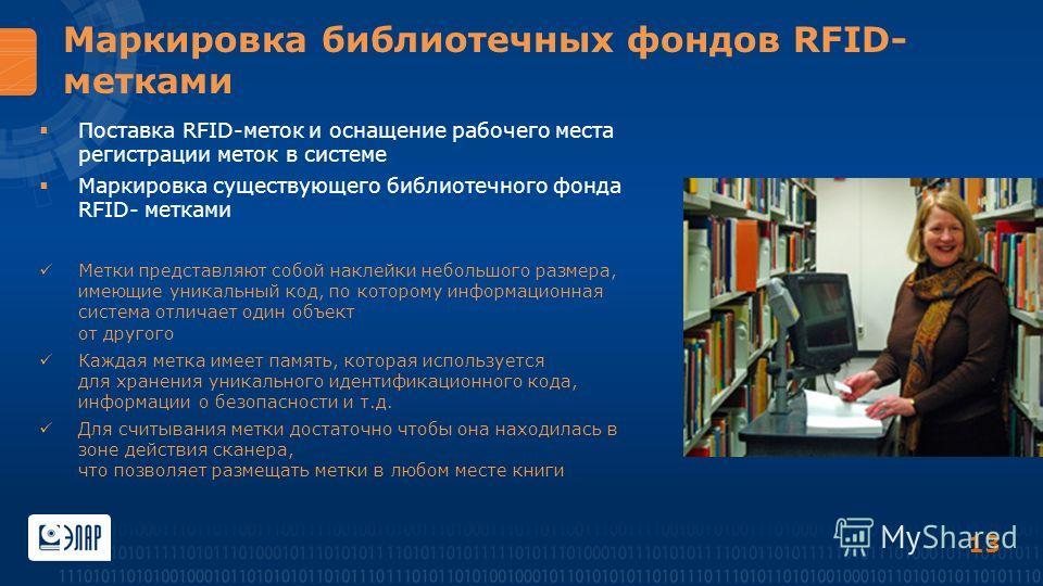 Маркировка библиотечных фондов RFID- метками Поставка RFID-меток и оснащение рабочего места регистрации меток в системе Маркировка существующего библиотечного фонда RFID- метками Метки представляют собой наклейки небольшого размера, имеющие уникальны