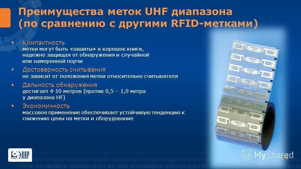 Преимущества меток UHF диапазона (по сравнению с другими RFID-метками) Компактность метки могут быть «зашиты» в корешок книги, надежно защищая от обнаружения и случайной или намеренной порчи Достоверность считывания не зависит от положения метки отно