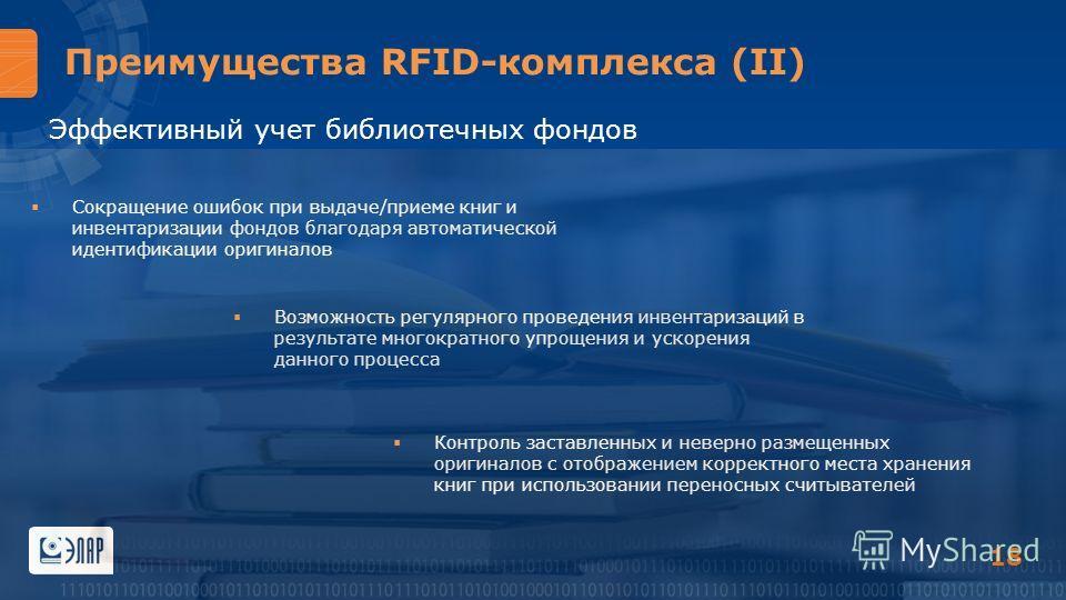 Преимущества RFID-комплекса (II) Эффективный учет библиотечных фондов 18 Сокращение ошибок при выдаче/приеме книг и инвентаризации фондов благодаря автоматической идентификации оригиналов Возможность регулярного проведения инвентаризаций в результате
