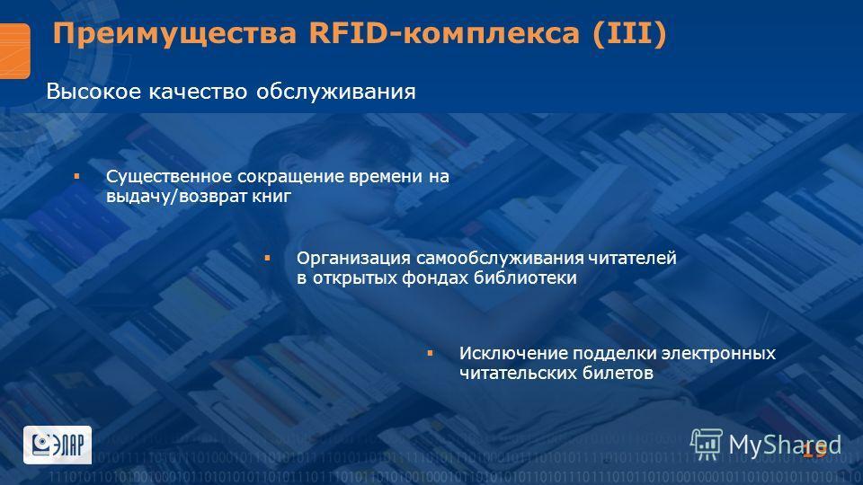 Преимущества RFID-комплекса (III) Высокое качество обслуживания 19 Существенное сокращение времени на выдачу/возврат книг Организация самообслуживания читателей в открытых фондах библиотеки Исключение подделки электронных читательских билетов