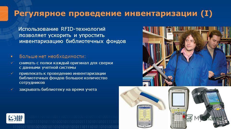 Регулярное проведение инвентаризации (I) Использование RFID-технологий позволяет ускорить и упростить инвентаризацию библиотечных фондов Больше нет необходимости: снимать с полки каждый оригинал для сверки с данными учетной системы привлекать к прове