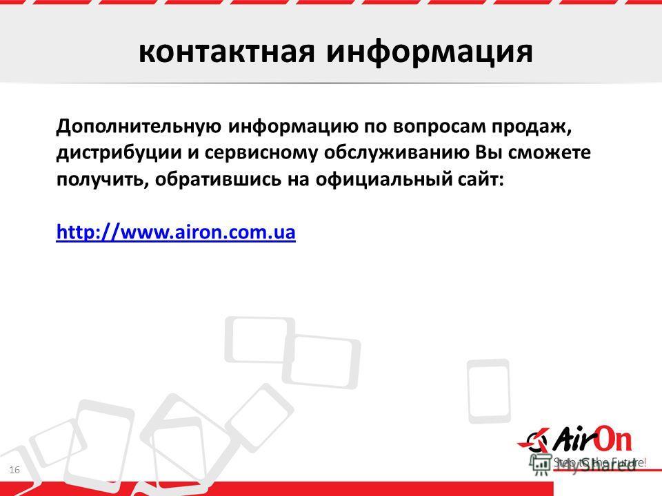 контактная информация Дополнительную информацию по вопросам продаж, дистрибуции и сервисному обслуживанию Вы сможете получить, обратившись на официальный сайт: http://www.airon.com.ua 16