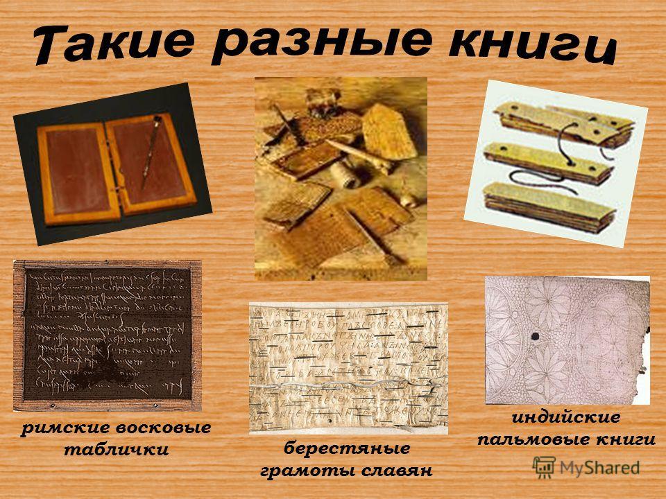 римские восковые таблички берестяные грамоты славян индийские пальмовые книги