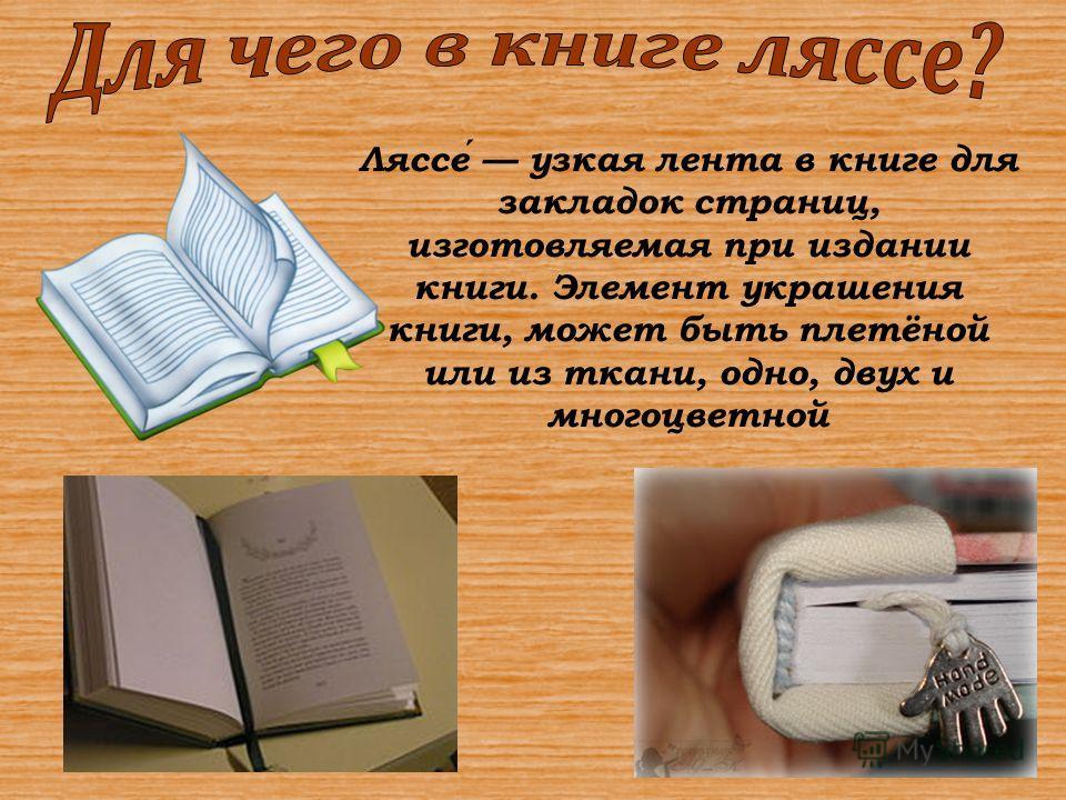 Ляссе узкая лента в книге для закладок страниц, изготовляемая при издании книги. Элемент украшения книги, может быть плетёной или из ткани, одно, двух и многоцветной