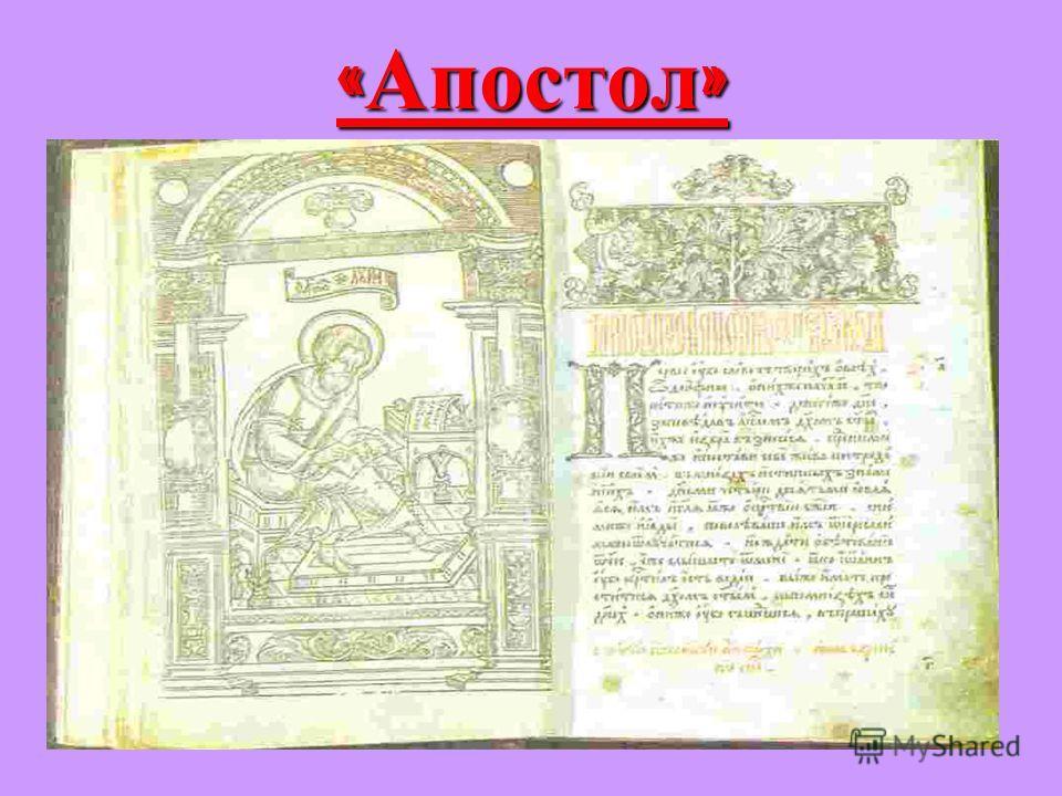 « Апостол »