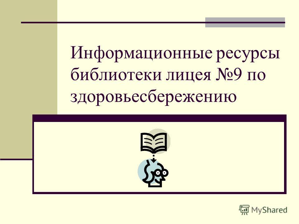 Информационные ресурсы библиотеки лицея 9 по здоровьесбережению