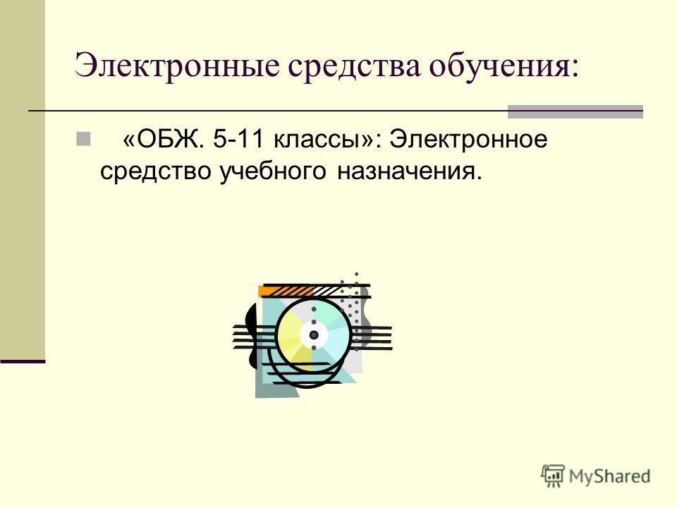 Электронные средства обучения: «ОБЖ. 5-11 классы»: Электронное средство учебного назначения.