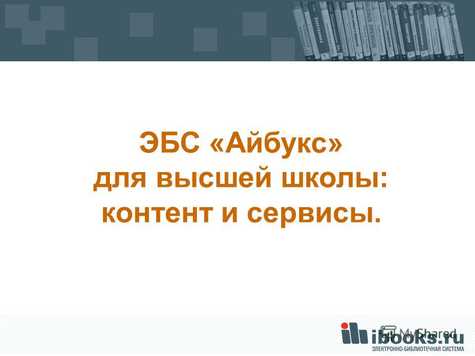 ЭБС «Айбукс» для высшей школы: контент и сервисы.