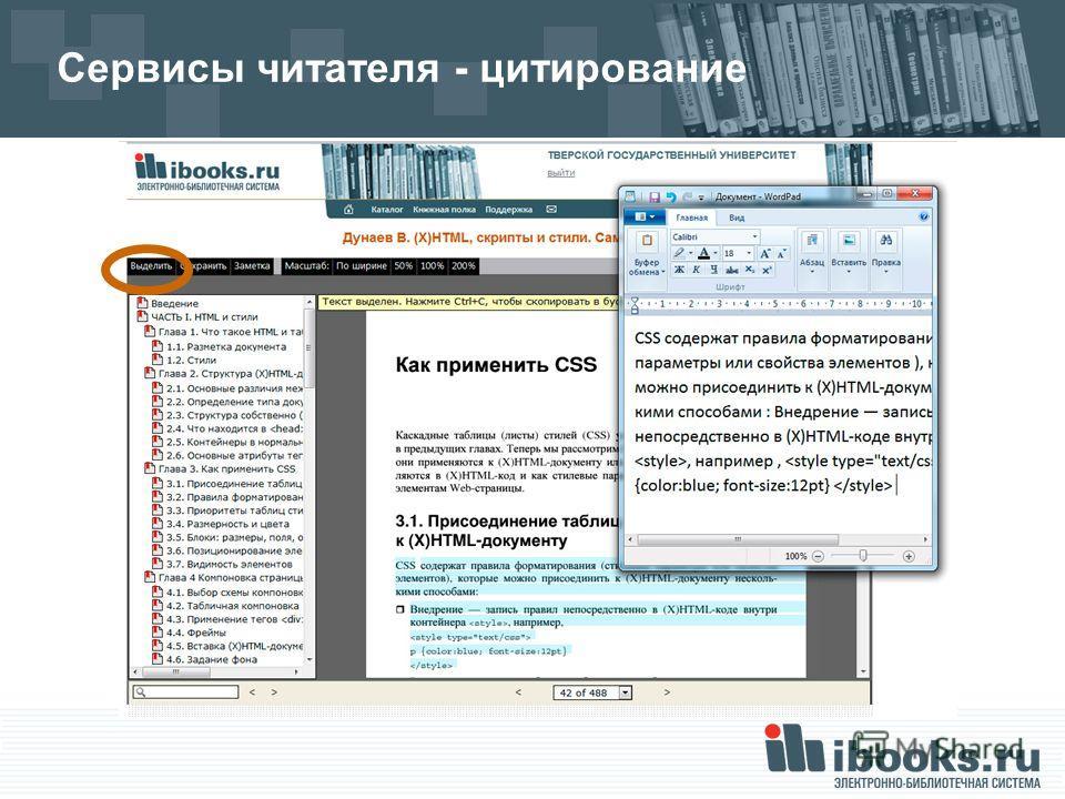 Сервисы читателя - цитирование