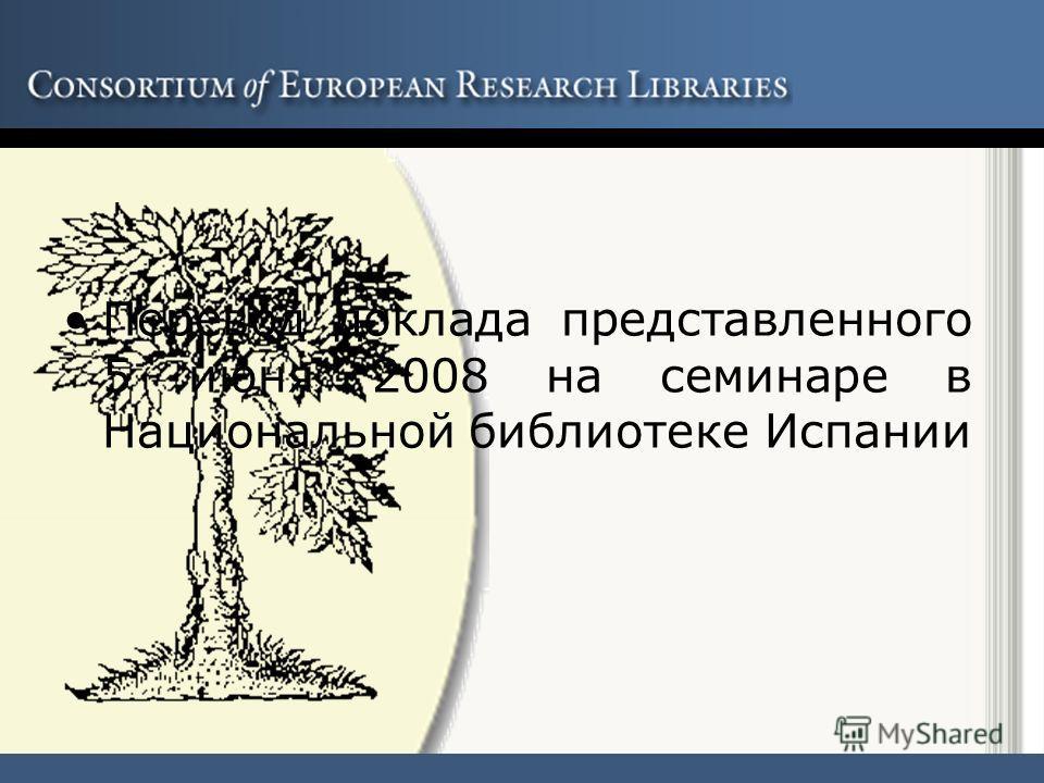 Перевод доклада представленного 5 июня 2008 на семинаре в Национальной библиотеке Испании