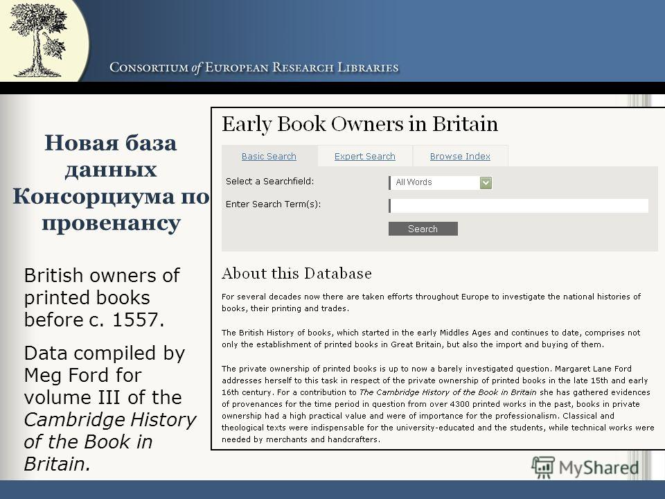 Новая база данных Консорциума по провенансу British owners of printed books before c. 1557. Data compiled by Meg Ford for volume III of the Cambridge History of the Book in Britain.