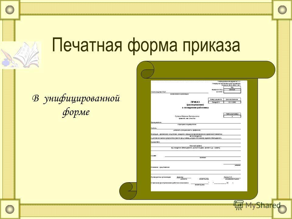 В унифицированной форме Печатная форма приказа