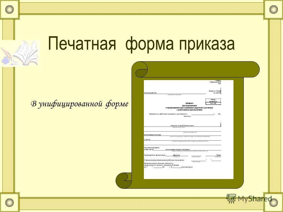 Печатная форма приказа В унифицированной форме