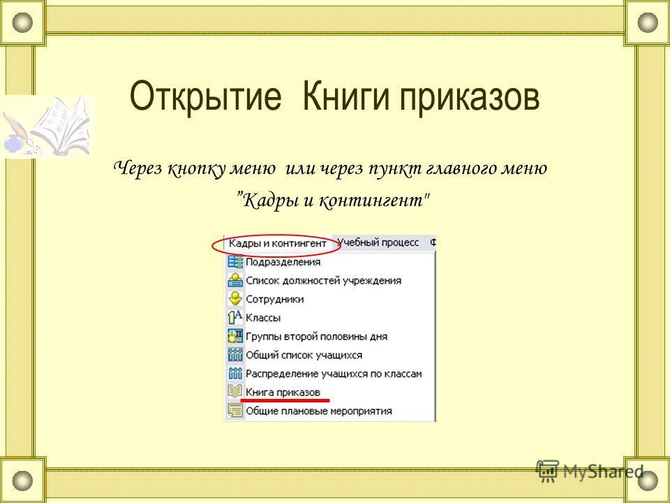 Открытие Книги приказов Через кнопку меню или через пункт главного меню Кадры и контингент