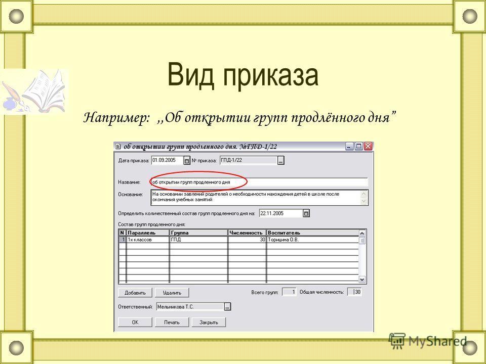Вид приказа Например:,,Об открытии групп продлённого дня