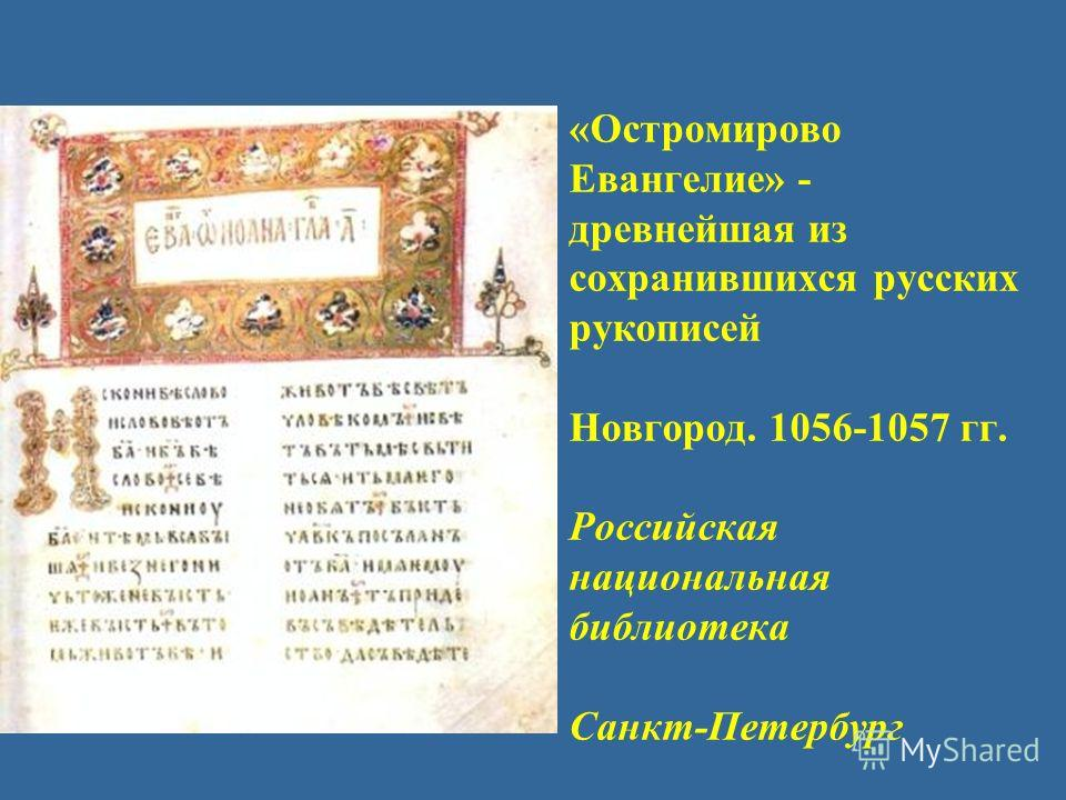 «Остромирово Евангелие» - древнейшая из сохранившихся русских рукописей Новгород. 1056-1057 гг. Российская национальная библиотека Санкт-Петербург