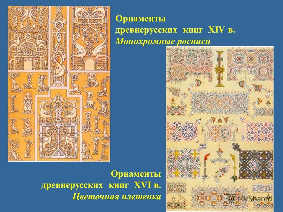 Орнаменты древнерусских книг XIV в. Монохромные росписи Орнаменты древнерусских книг XVI в. Цветочная плетенка
