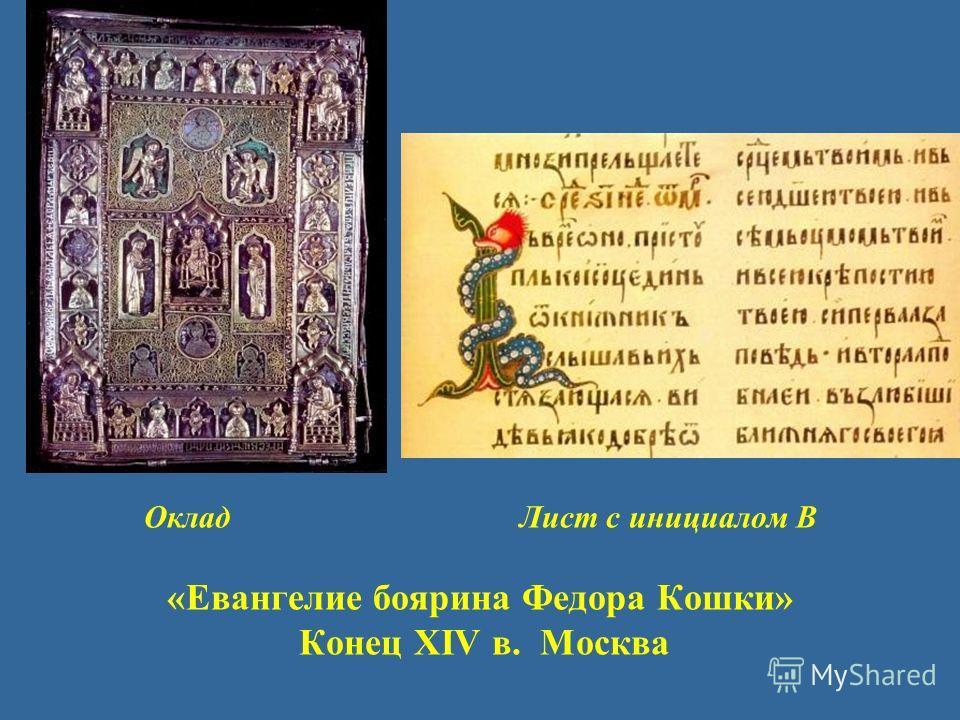 Оклад Лист с инициалом В «Евангелие боярина Федора Кошки» Конец XIV в. Москва