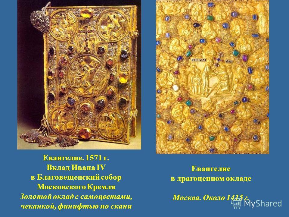 Евангелие. 1571 г. Вклад Ивана IV в Благовещенский собор Московского Кремля Золотой оклад с самоцветами, чеканкой, финифтью по скани Евангелие в драгоценном окладе Москва. Около 1415 г.