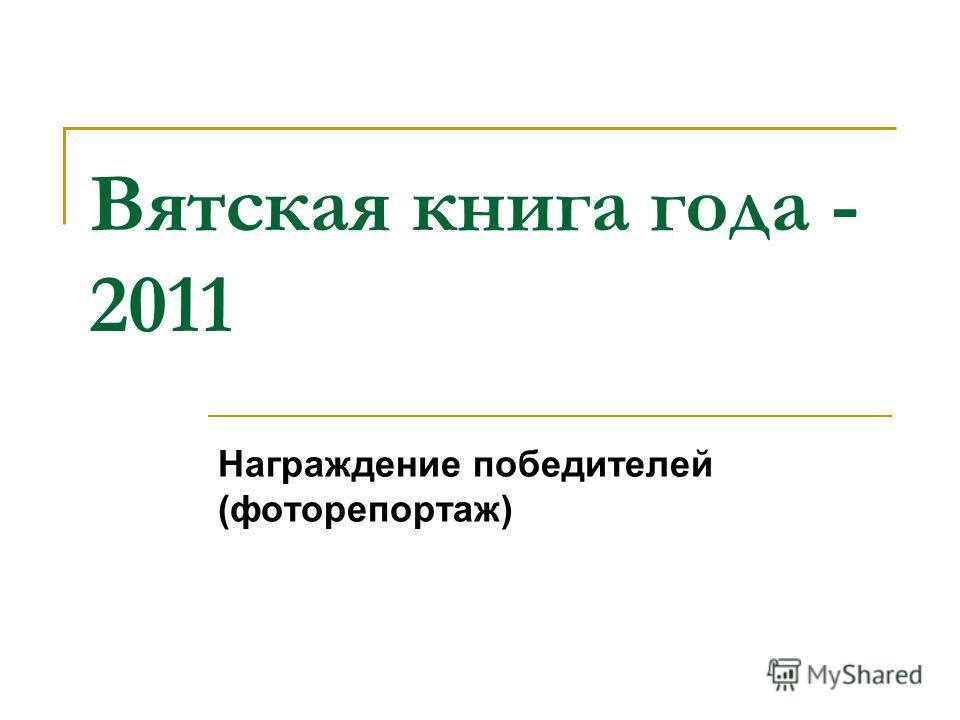 Вятская книга года - 2011 Награждение победителей (фоторепортаж)