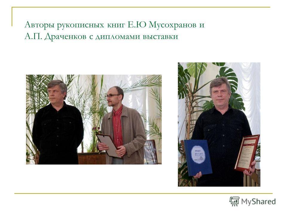 Авторы рукописных книг Е.Ю Мусохранов и А.П. Драченков с дипломами выставки