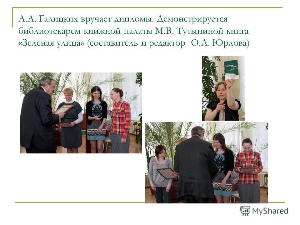 А.А. Галицких вручает дипломы. Демонстрируется библиотекарем книжной палаты М.В. Тутыниной книга «Зеленая улица» (составитель и редактор О.Л. Юрлова)