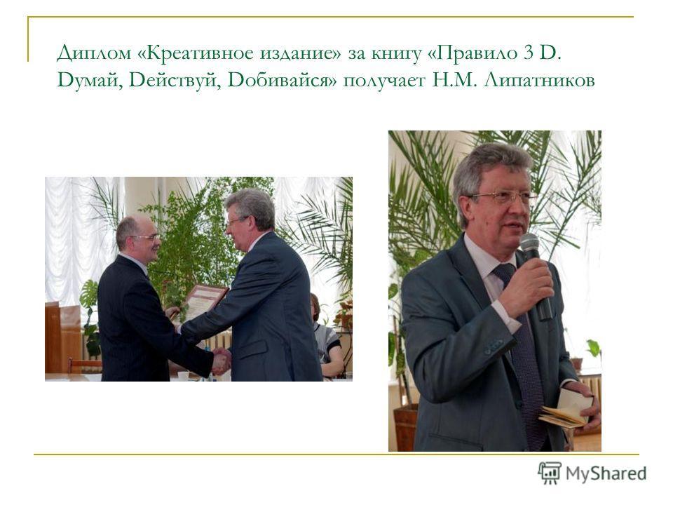 Диплом «Креативное издание» за книгу «Правило 3 D. Dумай, Dействуй, Dобивайся» получает Н.М. Липатников