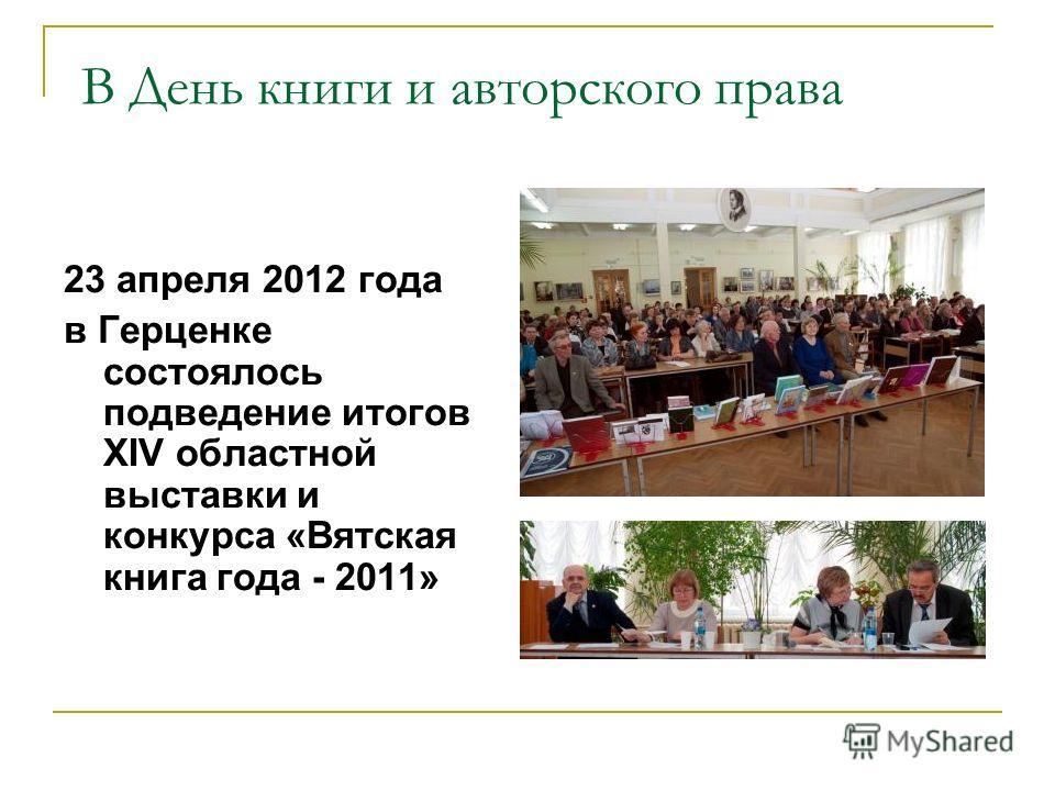 В День книги и авторского права 23 апреля 2012 года в Герценке состоялось подведение итогов XIV областной выставки и конкурса «Вятская книга года - 2011»