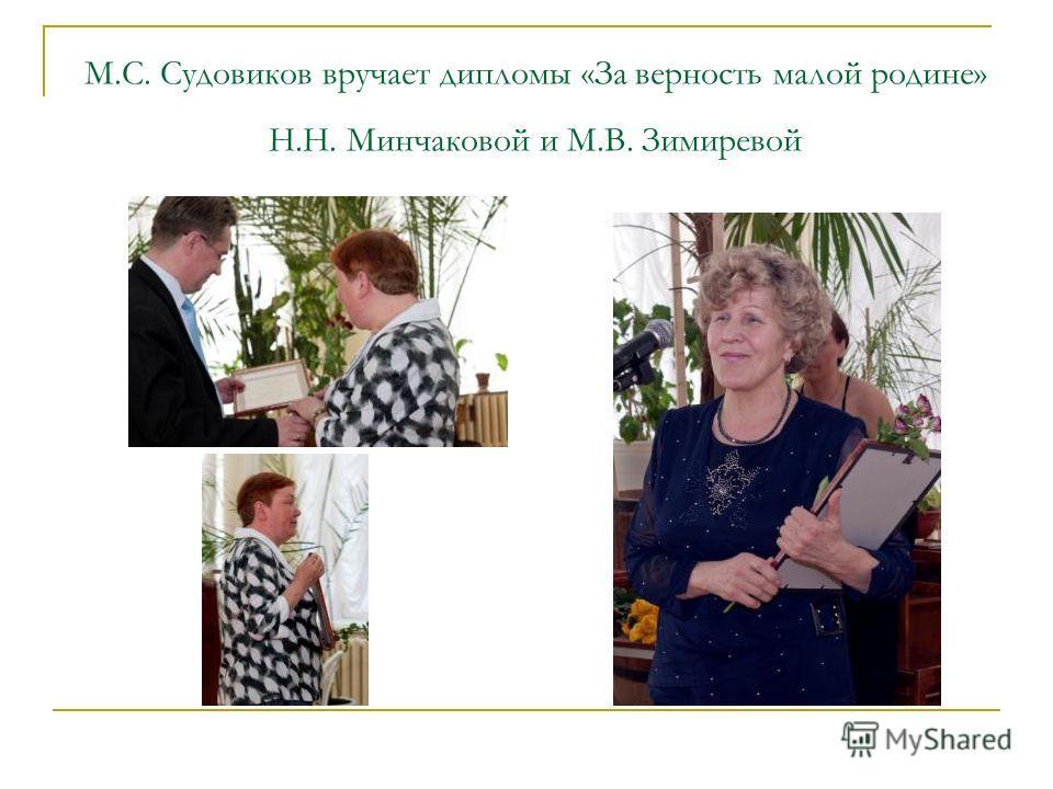 М.С. Судовиков вручает дипломы «За верность малой родине» Н.Н. Минчаковой и М.В. Зимиревой