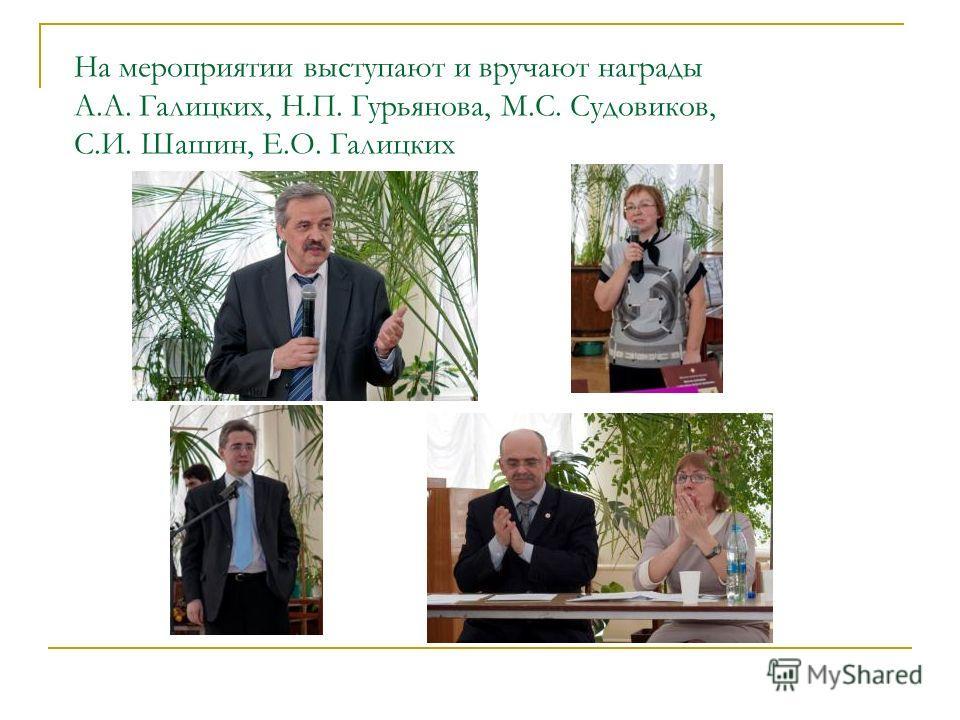 На мероприятии выступают и вручают награды А.А. Галицких, Н.П. Гурьянова, М.С. Судовиков, С.И. Шашин, Е.О. Галицких